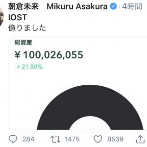 【速報】朝倉未来さん、IOSTで元手800万円が1億円超え!!見事億り人達成wwwwww