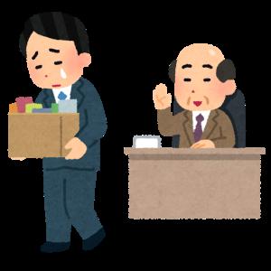 【悲報】コロナ禍で解雇された年収720万円の40代部長、ガチでヤバすぎるwwwww 「缶チューハイ片手に近所を徘徊」
