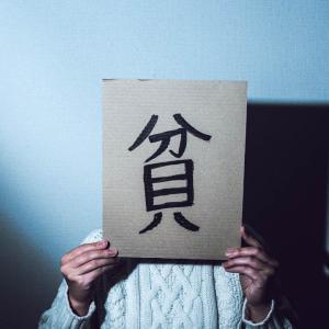 【絶望】「手取り18万円…後悔しています」 都内1人暮らし男性さん、咽び泣く・・!!