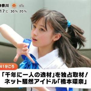 【画像】橋本環奈さん、ついに終わる・・・ →