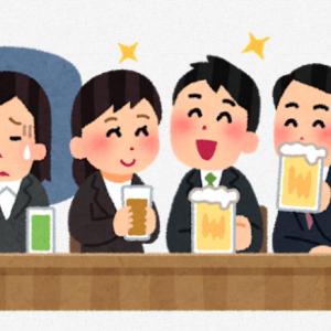 【悲報】陰の者「このまま会社の飲み会なくなれ」 ← これ