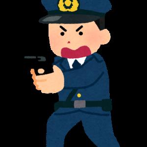 """【地獄】警察官の男(30代)、未成年の""""家族""""にドン引きする行為をして無事終了"""