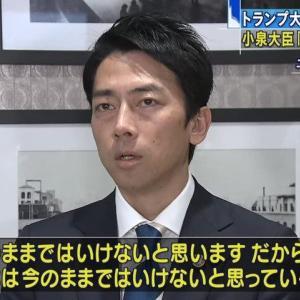 【悲報】小泉進次郎、記者発表でナゾの寸劇を披露「会場は静まり返っていた」