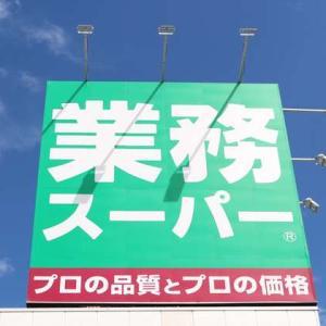 【悲報】業務スーパー、あまりにも酷すぎる・・!!その理由がこちら →