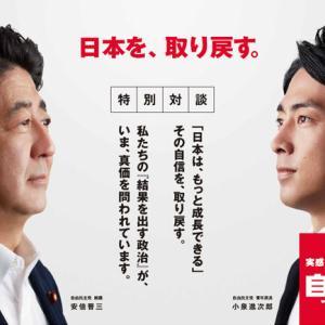 【正論】安倍晋三さん、小泉進次郎にブチギレ!!その理由がこちら →