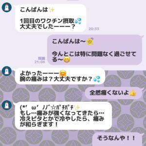 ワクチン副反応 (ノ#´Д`)