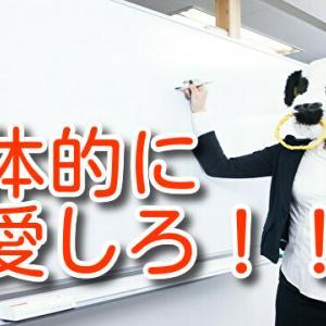 【恋愛】主体的に恋愛しろ!!