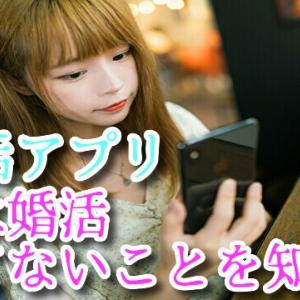 【婚活】婚活アプリ・男は婚活してないことを知れ