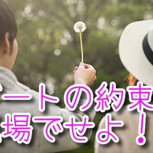 【男女】デートの約束は現場でせよ!!