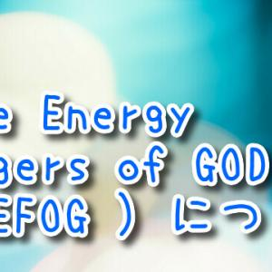 Five Energy Fingers of GOD(FEFOG )について