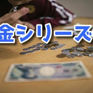 お金シリーズ①