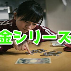 お金シリーズ②