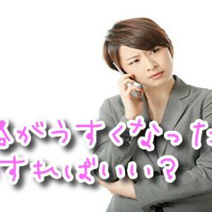【恋愛】連絡が薄くなったカレどうすればいい?