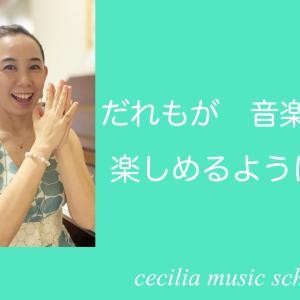 だれもが音楽を楽しめる教室(宝塚市中山・山本・雲雀丘花屋敷ピアノ教室)