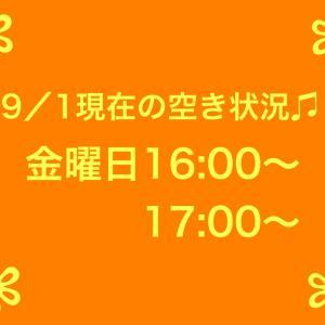 今日はスペシャルDAY &9月1日現在の空き状況(宝塚市中山・山本・雲雀丘花屋敷ピアノ教室)