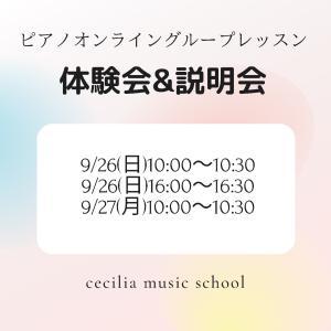 〜生徒さまの声〜ピアノを習ってよかった!説明会予約受付中!(宝塚市ピアノ教室)