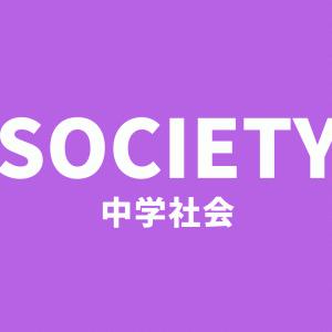 中学公民「司法権の独立と裁判官の罷免」