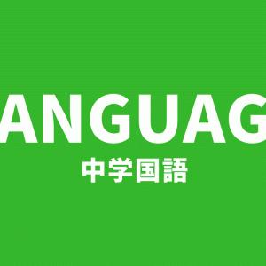 中学国語「現代文の文章読解問題の解き方ポイント」
