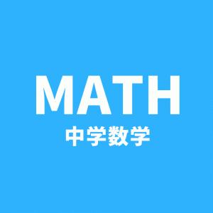 中2数学「多角形の角度を求める公式」内角の和・1つの内角・1つの外角