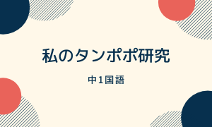 中1国語「私のタンポポ研究の定期テスト過去問分析問題」