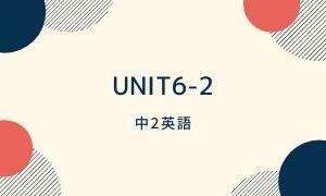 中2英語「Unit6-2の定期テスト過去問分析問題」