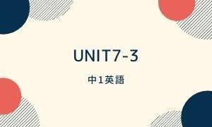 中1英語「Unit7-3の定期テスト過去問分析問題」