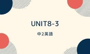 中2英語「Unit8-3の定期テスト過去問分析問題」