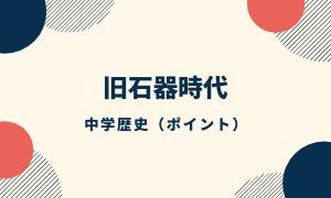 中学歴史「旧石器時代のポイントまとめ」