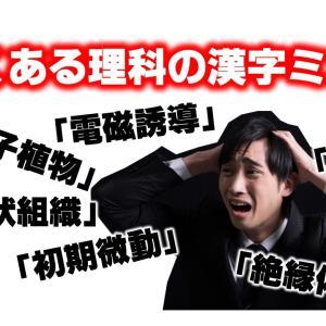高校入試理科「漢字チェック」よくある漢字のミスに注意