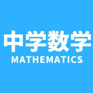 中学数学の学習内容一覧(定期テスト・高校入試対応)