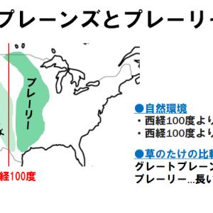 【中学地理】アメリカのグレートプレーンズとプレーリーの比較・違い