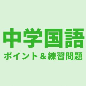【中学国語】故事成語のまとめ・問題