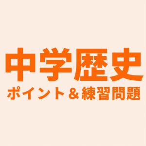 中学歴史「鎌倉時代のポイントまとめと一問一答用語チェック」
