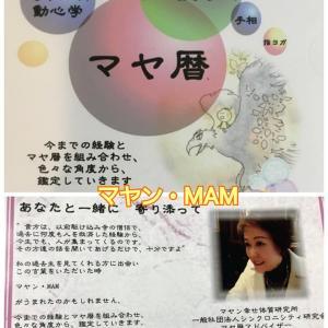 11月の『み』イベント出展者情報〜NO.19