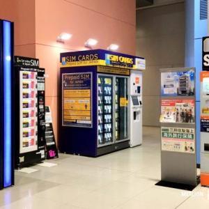 日本へ一時帰国するときの「WiFi&SIM」海外在住者にベストな方法は?