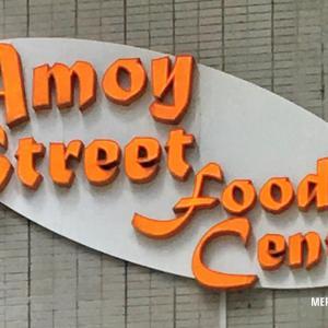 ミシュラン・グルメの宝庫「アモイ・ストリート・フードセンター」