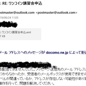 【重要】メール問い合わせに関するご注意