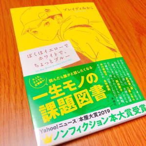 【おすすめ本】違う世界を知ること