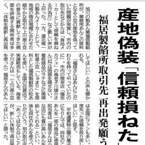 「産地偽装「信頼損ねた」」の記事