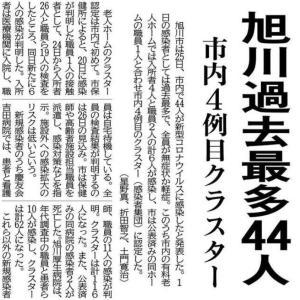 「旭川 過去最多44人感染」の記事