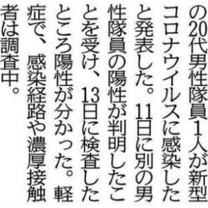 「自衛隊員1人感染」の記事