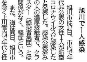 「旭川で1人感染」の記事