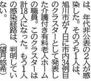 「旭川で2人感染」の記事