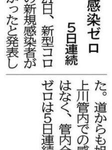 「管内新規感染者ゼロ」の記事