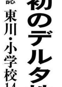 「旭川 初のデルタ株疑い」の記事