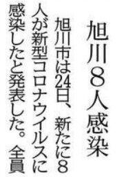「旭川8人感染」の記事