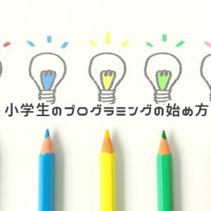 小学生のプログラミングの始め方-エンジニア(プログラマ)が直感で選んだScratch本と勉強方法-