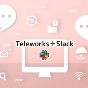 在宅勤務×Slackの活用方法!絵文字/RSSコミュニケーションのあれこれ