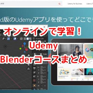 オンラインで学習!UdemyのBlenderコースまとめ