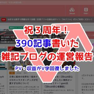 祝3周年!390記事書いた雑記ブログの運営報告。PVや収益がV字回復しました